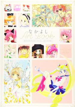 Nakayoshi Art Book: 65 Year Memorial 1954-2019