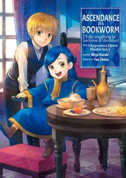 Ascendance of a Bookworm Light Novel Part 2 Vol 1