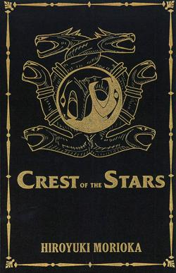 Crest of the Stars Novel 1-3 Collectors Edition