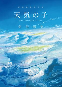 Tenki no ko - Weathering With You Official Artbook