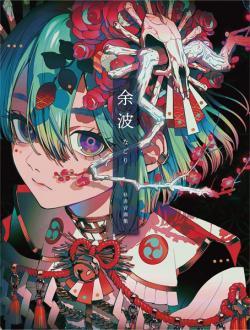 Nagori - Dyningar - Artbook