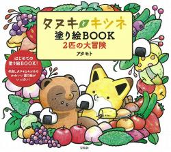 Racoon and Fox Coloring Book