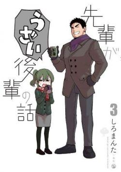 My Senpai is Annoying Vol 3