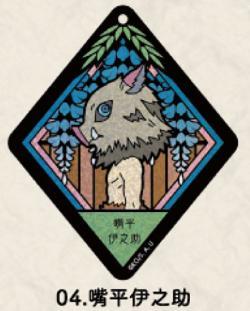 Glitter Acrylic Key Chain 04 Hashibira Inosuke
