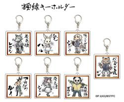 Ink Charaga Frame Key Chain