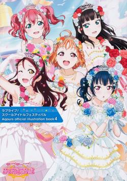 School Idol Festival Aqours Official Illustration Book 4