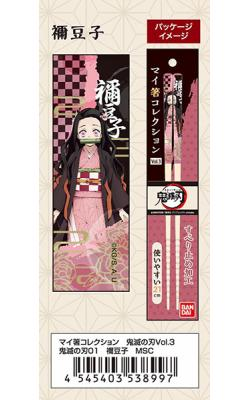 My Chopsticks Collection Vol 3 01 Nezuko
