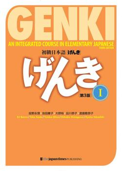 GENKI An Integrated Course in Elementary Japanese (Textbook 1) 2020