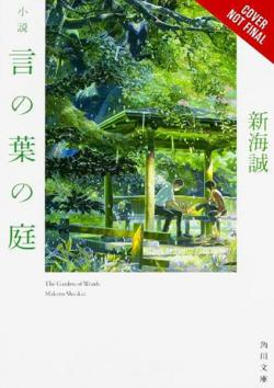 Garden of Words Novel