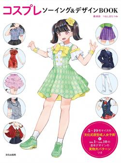 Cosplay Sewing & Design Book (Japanska)