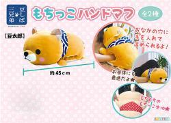 Mameshiba Sankyoudai Mametaro Plush: Hand Muff Pillow