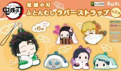 Futonmushi Rubber Strap Vol. 2
