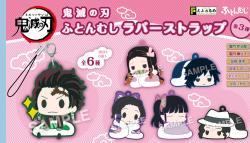 Futonmushi Rubber Strap Vol. 3