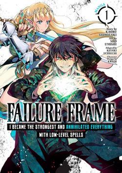 Failure Frame Vol 1