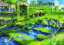 Tokyo Fantasy Works