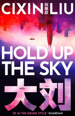 To Hold up the Sky