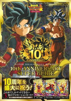 Super Dragon Ball Heroes 10th Anniversary Super Guide (Japanska)