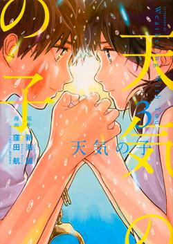 Weathering With You Vol 3 (Japanese) (Japanska)