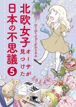 Nordiska tjejen Åsa upptäcker Japans mysterier Vol 5
