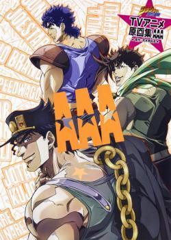 AAA JoJo's Bizarre Adventure Anime Artbook