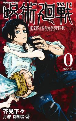 Jujutsu Kaisen Vol 0 (Japanska)