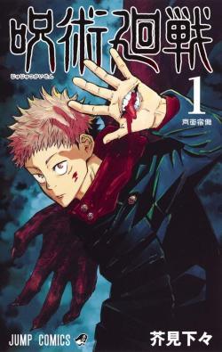 Jujutsu Kaisen Vol 1 (Japanska)