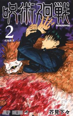 Jujutsu Kaisen Vol 2 (Japanska)