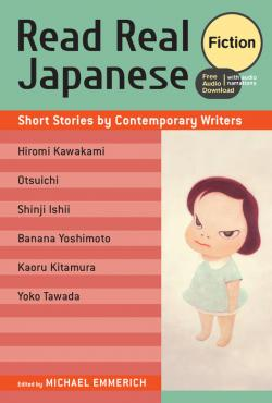 Read Real Japanese Fiction