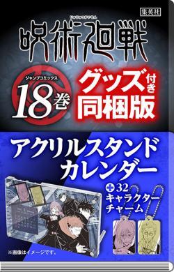 Jujutsu Kaisen Vol 18 (Limited Edition Japanska)