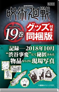 Jujutsu Kaisen Vol 19 (Limited Edition Japanska)