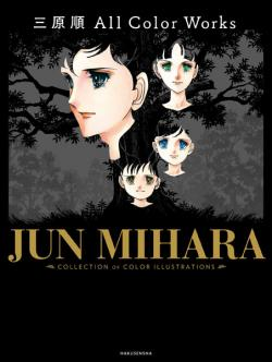 Mihara Jun All Color Works (Japanska)
