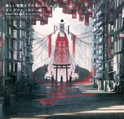 Utsukushii Jokei Illustration Dark Fantasy Art Book