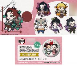 Eformed Deco! tto Rubber Strap Vol. 4