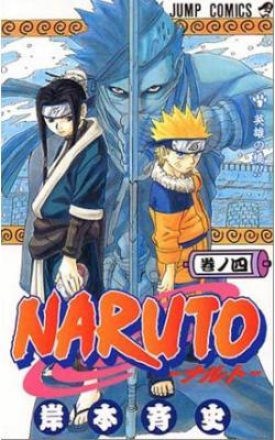 Naruto Vol 4 (Japanska)
