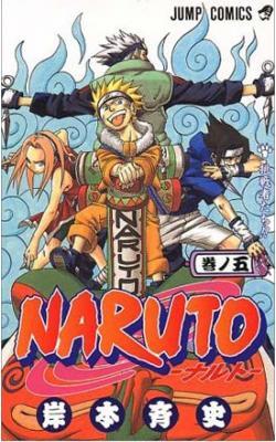 Naruto Vol 5 (Japanska)