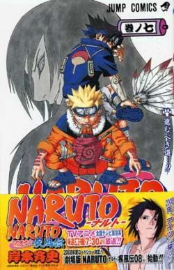 Naruto Vol 7 (Japanska)