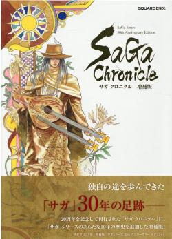 SaGa Series (30th Anniversary Edition)